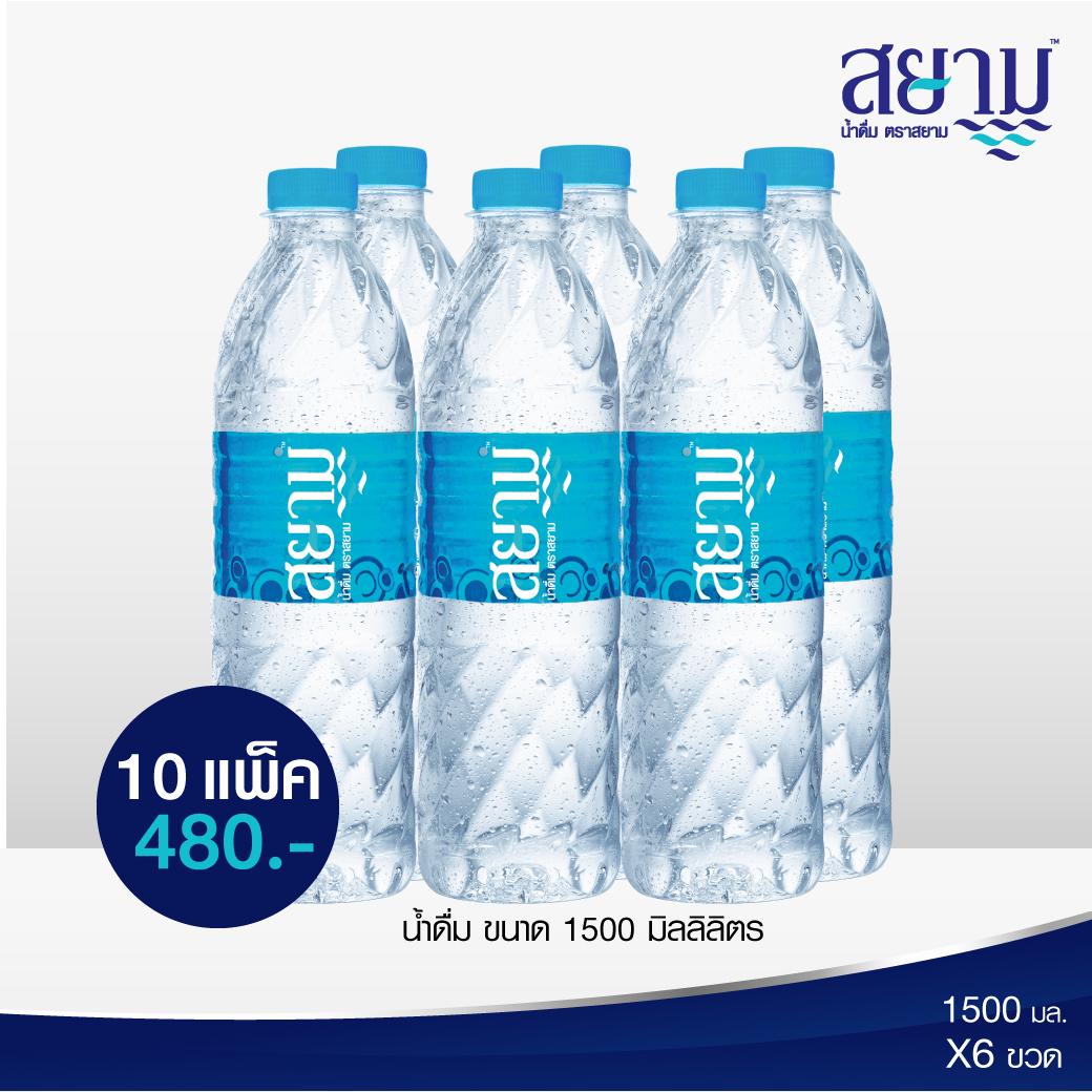 -เมื่อซื้อน้ำดื่มสยามขนาด 599 ml. หรือ 1500 ml. ครบ 10แพ็ค  จาก 550.- เหลือ 480.- (เฉพาะสั่งซื้อออนไลน์ น้ำดื่มขนาด 599 ml. และ 1500 ml. เท่านั้น) ระยะเวลาโปรโมชั่นเฉพาะ ตั้งแต่วันนี้ - 31 มีนาคม2564