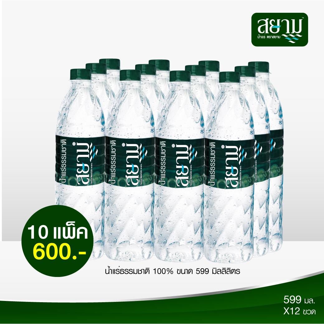 -เมื่อซื้อน้ำแร่ธรรมชาติ 100% ขนาด 599 ml. หรือ 1500 ml. ครบ 10 แพ็ค ราคาปกติ 760 บาท เหลือ600.- (เฉพาะสั่งซื้อออนไลน์เฉพาะน้ำแร่ธรรมชาติ 100% ขนาด 599 ml. หรือ 1500 ml เท่านั้น) ระยะเวลาโปรโมชั่นเฉพาะ ตั้งแต่วันนี้ - 31 มีนาคม 2564