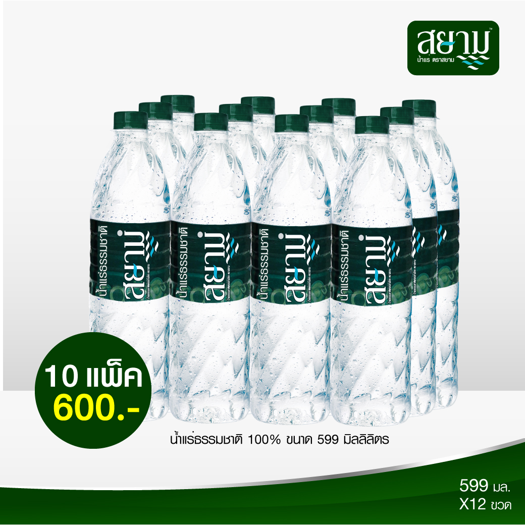 -When buying 100% natural mineral water, 599 ml. Or 1500 ml., Complete 10 packs, normal price 760 baht, sale 600.- (online purchase only 100% natural mineral water, size 599 ml. Or 1500 ml.) Specific promotion time From today - 31 march 2021