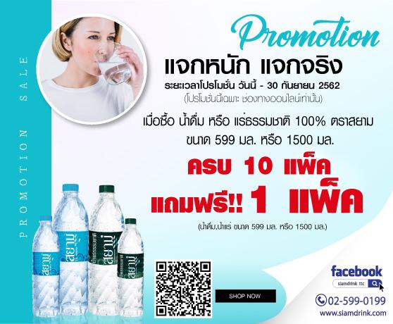 ซื้อน้ำสยาม 599 ML หรือ 1500 ML ครบ 10 แพ็ค รับน้ำดื่มฟรีหนึ่งแพ็คทันที วันนี้ - 30 กันยายน 2562 (โปรโมชั่นนี้เฉพาะซื้อผ่านช่องทางออนไลน์เท่านั้น)