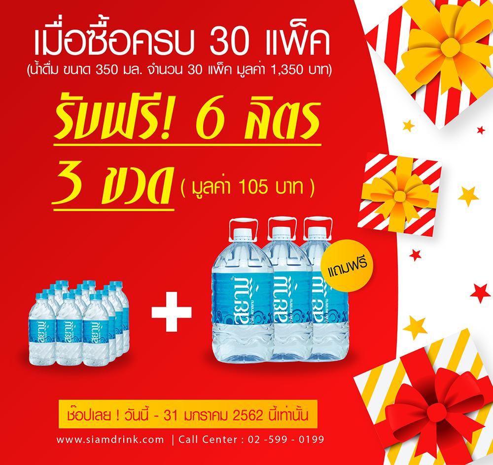 รับฟรี!! น้ำดื่ม 6000มล. 3 ขวด !! ( มูลค่า 105 บาท ) เมื่อสั่งซื้อน้ำดื่มสยาม 350 มล. จำนวน 30 แพ็ค ช๊อปเลย!! วันนี้ - 31 มกราคม 2562